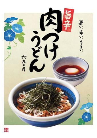 丸亀製麺旨辛肉つけうどんポスター画像20170712