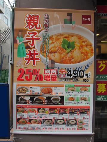 なか卯店外の親子丼タペストリー20170727
