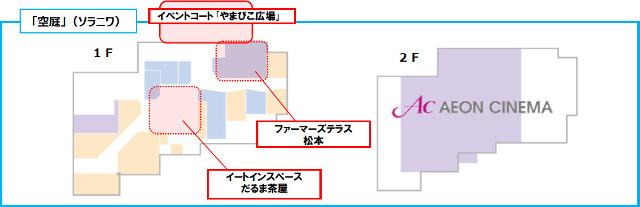 イオンモール松本空庭フロアマップ640_20170728
