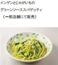サイゼリヤインゲンとじゃいがいものグリーンソーススパゲッティ商品画像20170709