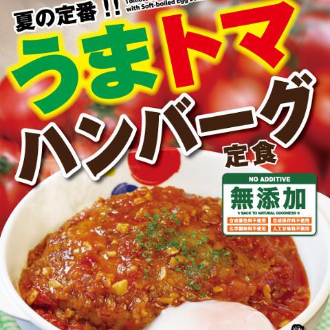 松屋うまトマハンバーグ定食2017販売開始サムネイル