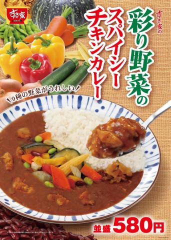 すき家彩り野菜のスパイシーチキンカレー2017ポスター画像480_20170702