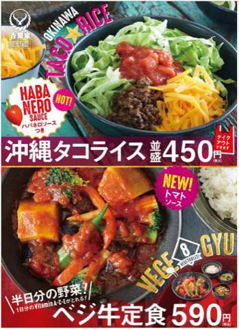 吉野家沖縄タコライスベジ牛定食ポスター画像20170703