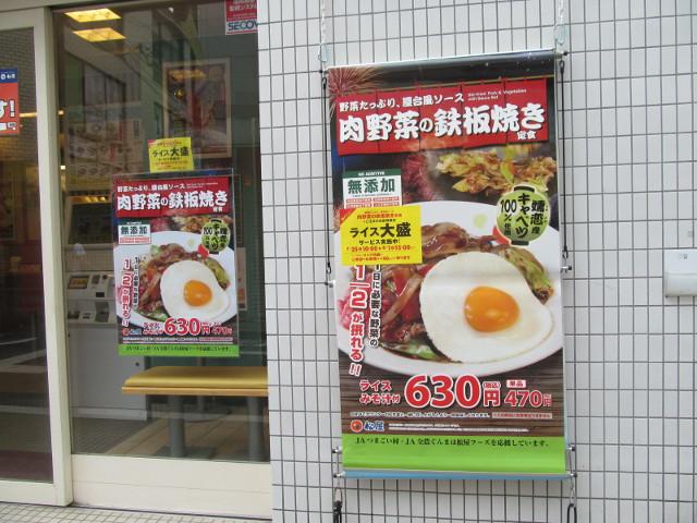 松屋店外の肉野菜の鉄板焼き定食ポスターやらタペストリーやら20170725