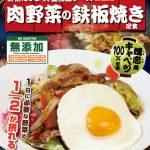 松屋肉野菜の鉄板焼き定食販売開始サムネイル