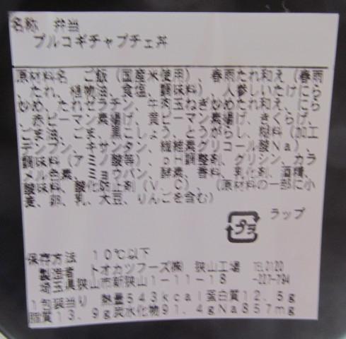 ファミマプルコギチャプチェ丼ラベル20170710