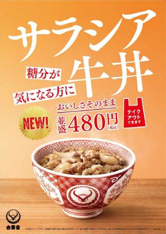 吉野家サラシア牛丼ポスター画像20170702_480