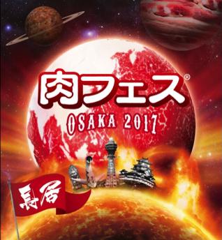 肉フェスOSAKA2017長居メイン20170725