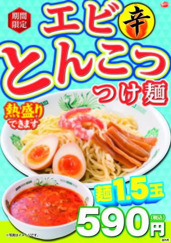 日高屋エビ辛とんこつつけ麺ポスター画像20170715