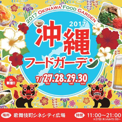 沖縄フードガーデン2017in新宿出店一覧メニューサムネイル