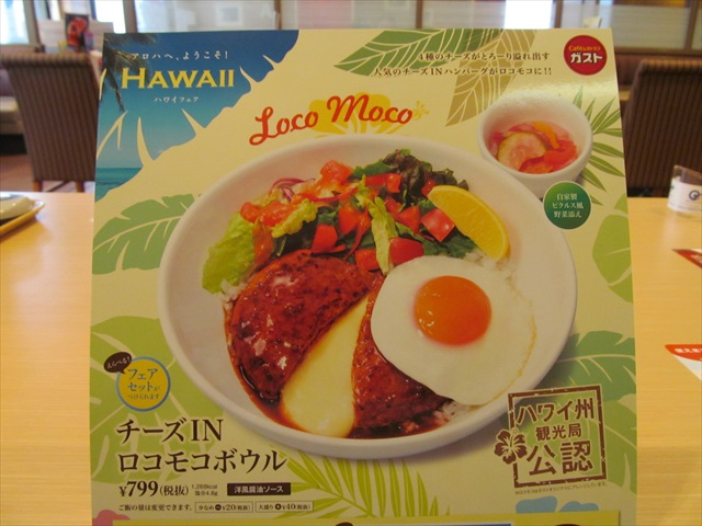 gusto_cheese_in_loco_moco_bowl_20170711_010