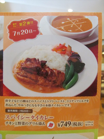 gusto_spicy_thai_curry_20170720_005