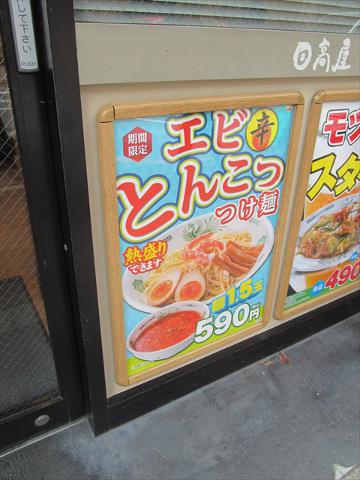 hidakaya_shrimp_spicy_tonkotsu_tsukemen_20170718_004