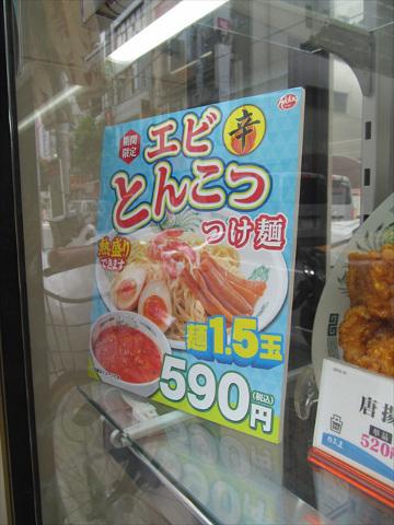 hidakaya_shrimp_spicy_tonkotsu_tsukemen_20170718_006