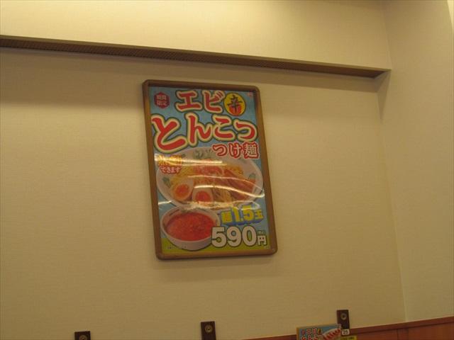 hidakaya_shrimp_spicy_tonkotsu_tsukemen_20170718_009