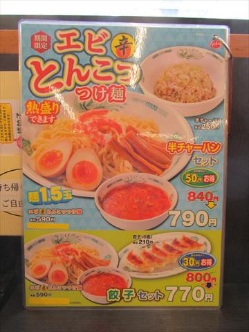 hidakaya_shrimp_spicy_tonkotsu_tsukemen_20170718_012