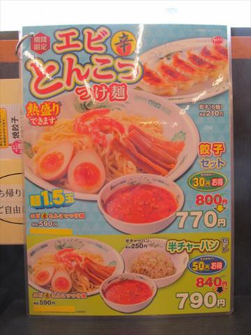 hidakaya_shrimp_spicy_tonkotsu_tsukemen_20170718_013