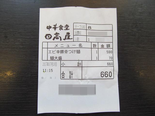 hidakaya_shrimp_spicy_tonkotsu_tsukemen_20170718_052