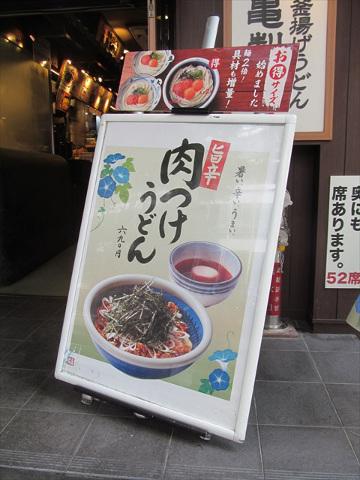 marugame_seimen_delicious_spicy_meat_tsukeudon_20170719_007