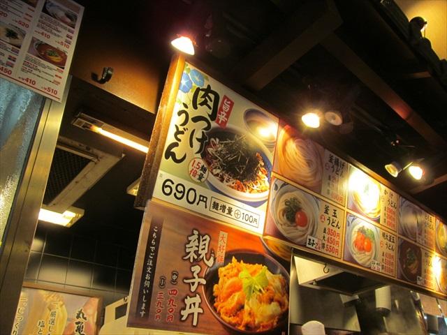 marugame_seimen_delicious_spicy_meat_tsukeudon_20170719_008