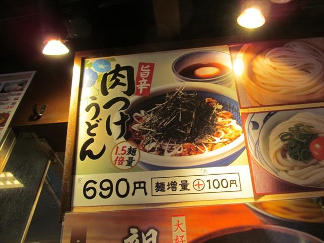 marugame_seimen_delicious_spicy_meat_tsukeudon_20170719_010