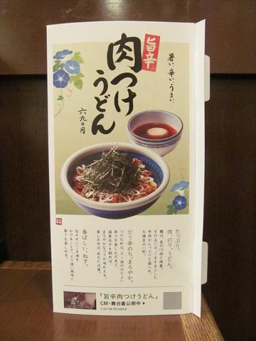 marugame_seimen_delicious_spicy_meat_tsukeudon_20170719_011