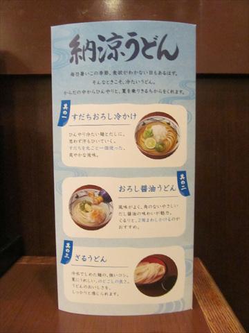 marugame_seimen_delicious_spicy_meat_tsukeudon_20170719_012