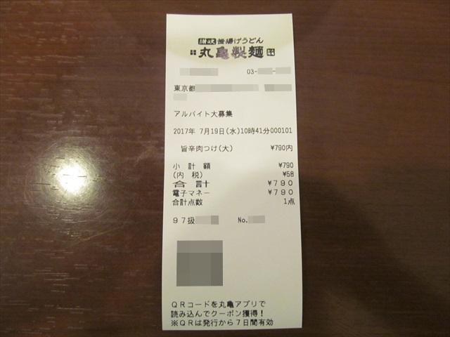 marugame_seimen_delicious_spicy_meat_tsukeudon_20170719_015
