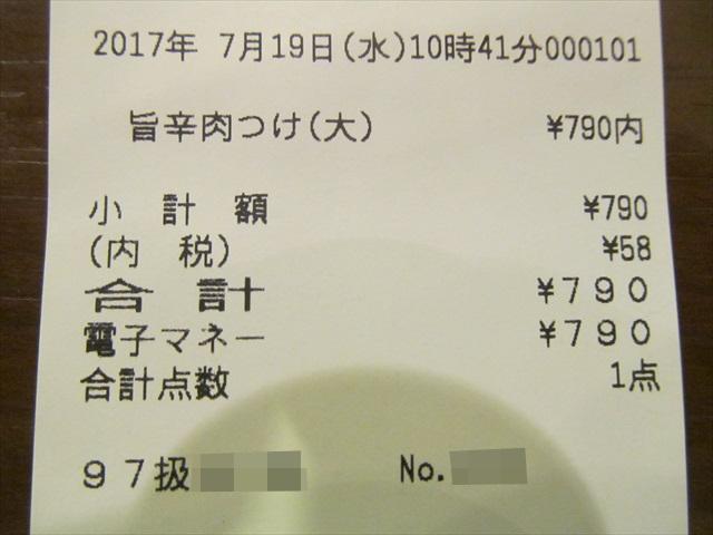 marugame_seimen_delicious_spicy_meat_tsukeudon_20170719_016