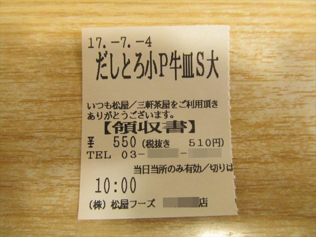 matsuya_dashitoro_beef_set_20170704_008