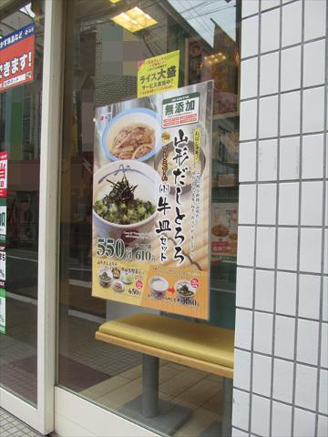 matsuya_dashitoro_beef_set_20170704_050