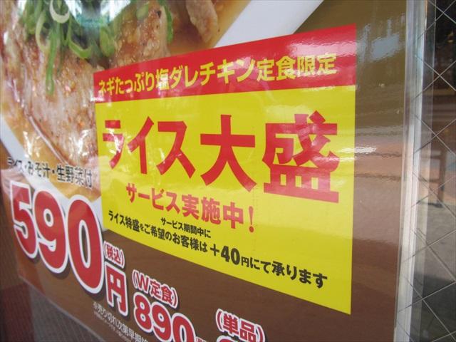 matsuya_plenty_of_green_onions_salt_sauce_chicken_set_meal_20170722_006