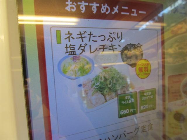matsuya_plenty_of_green_onions_salt_sauce_chicken_set_meal_20170722_008