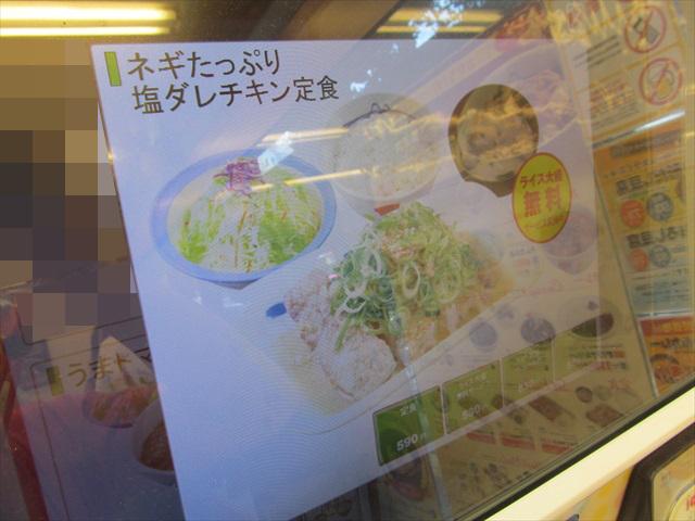 matsuya_plenty_of_green_onions_salt_sauce_chicken_set_meal_20170722_009