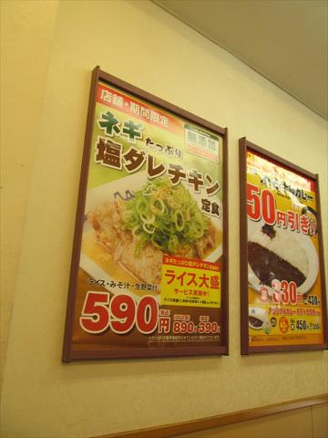 matsuya_plenty_of_green_onions_salt_sauce_chicken_set_meal_20170722_012