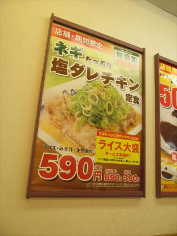 matsuya_plenty_of_green_onions_salt_sauce_chicken_set_meal_20170722_040