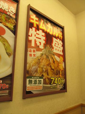 matsuya_plenty_of_green_onions_salt_sauce_chicken_set_meal_20170722_042