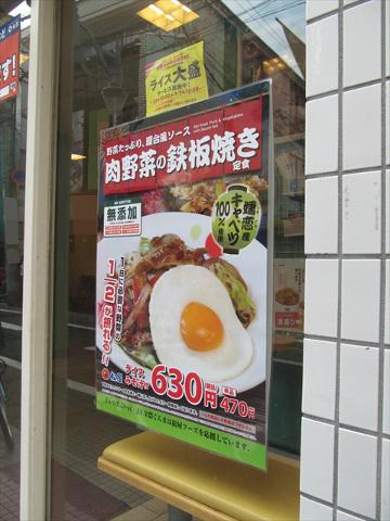 matsuya_stir_fried_pork_and_vegetables_with_sauce_set_20170725_005