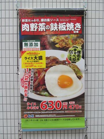matsuya_stir_fried_pork_and_vegetables_with_sauce_set_20170725_006