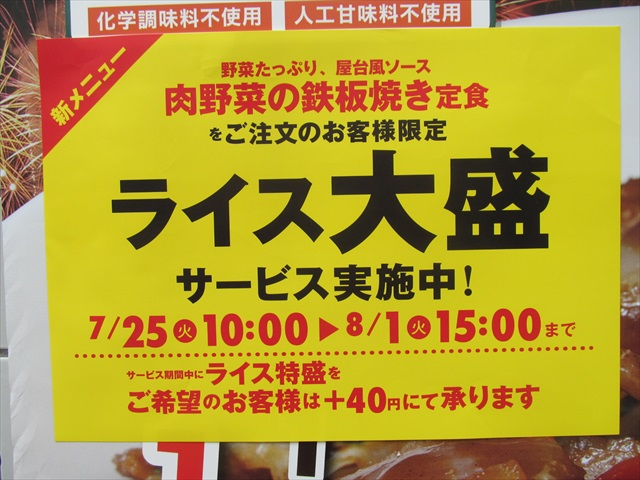 matsuya_stir_fried_pork_and_vegetables_with_sauce_set_20170725_007