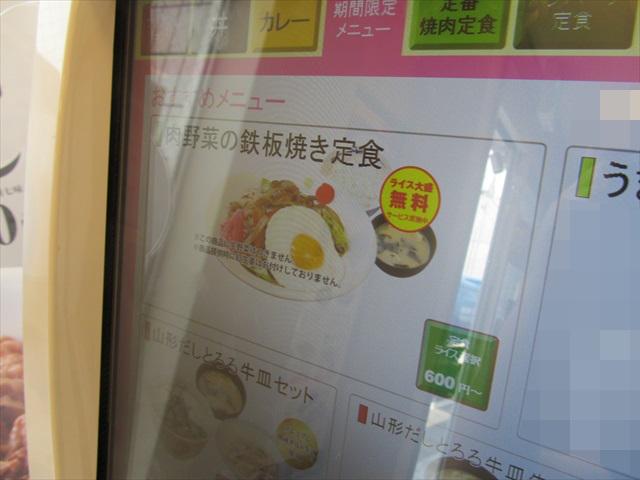 matsuya_stir_fried_pork_and_vegetables_with_sauce_set_20170725_010