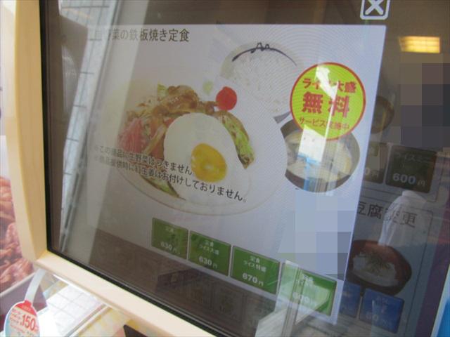 matsuya_stir_fried_pork_and_vegetables_with_sauce_set_20170725_011