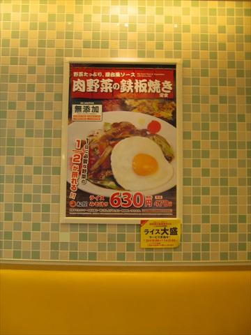 matsuya_stir_fried_pork_and_vegetables_with_sauce_set_20170725_012
