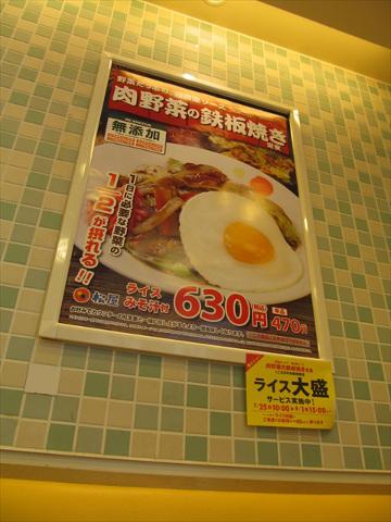 matsuya_stir_fried_pork_and_vegetables_with_sauce_set_20170725_013