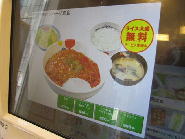 matsuya_umatoma_hamburg_set_meal_20170711_006