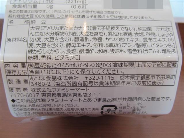 natto_day_20170710_009_2