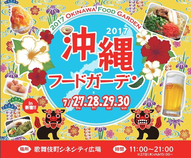 okinawa_food_garden_20170726_001