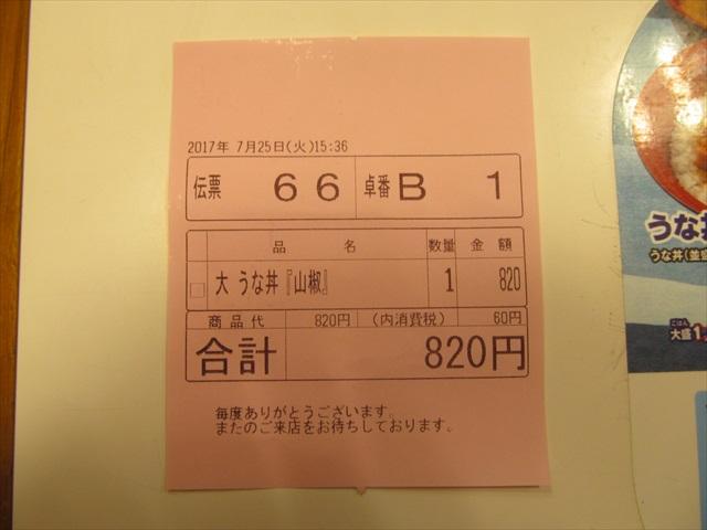 sukiya_doyou_no_ushinohi_20170725_024