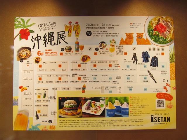 teianda_ryukyu_rafutee_shoyu_ramen_20170726_006