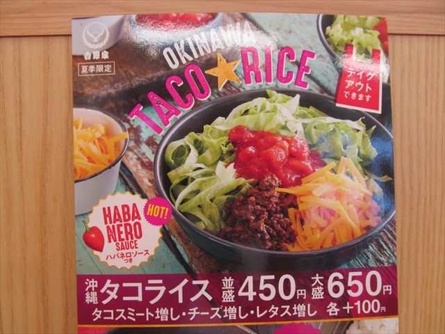 yoshinoya_okinawa_taco_rice_20170706_012